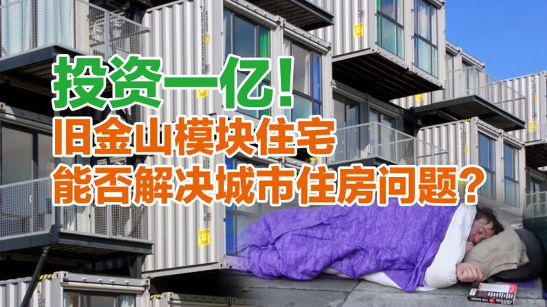 投资一亿!旧金山模块住宅能否解决城市住房问题?