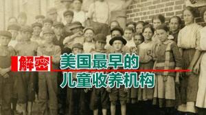 【解密】美国最早的 儿童收养机构