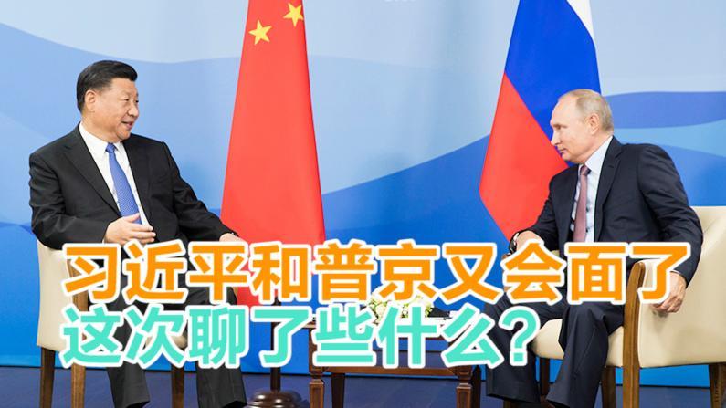 习近平和普京又会面了 这次聊了些什么?