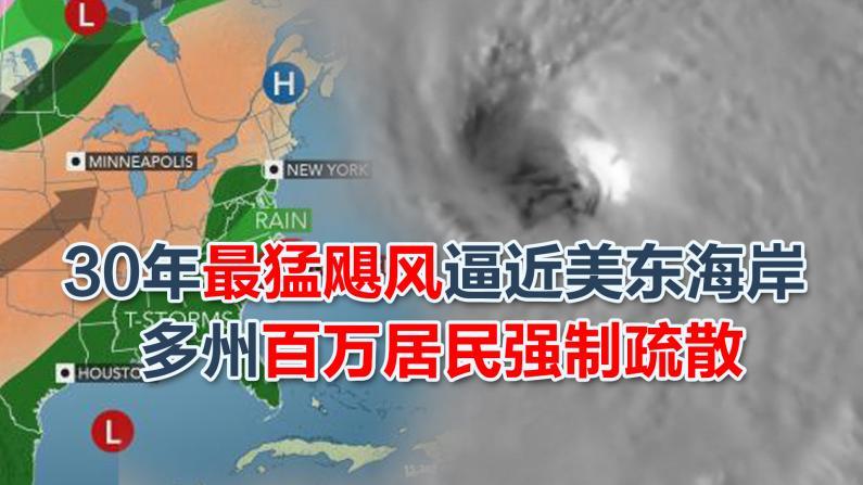 30年最猛飓风逼近美东海岸  多州百万居民强制疏散