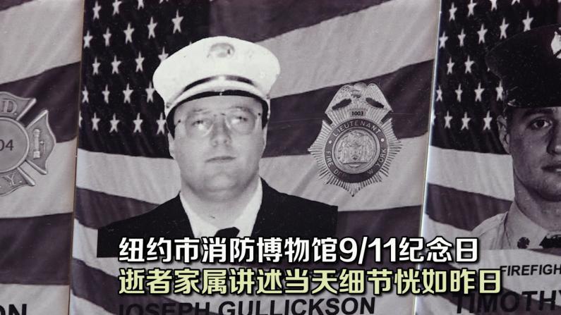 消防博物馆9/11纪念日 逝者家属讲述当天细节