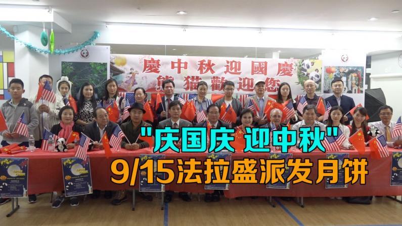 庆国庆 迎中秋熊猫亲情送月饼 9/15纽约法拉盛举办