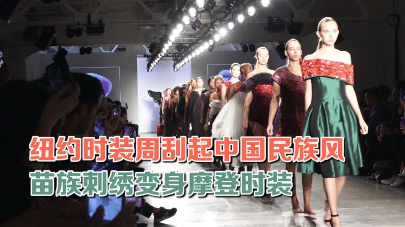 纽约时装周刮起中国民族风 苗族刺绣变身摩登时装