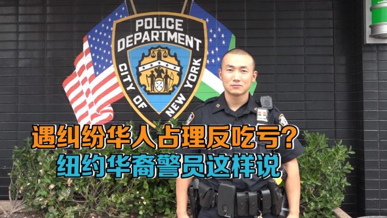 遇纠纷华人占理反吃亏? 纽约华裔警员这样说