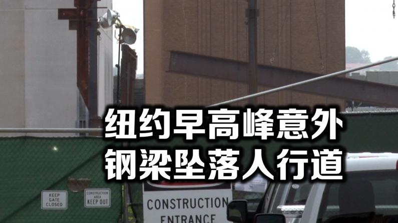 纽约中城建筑工地遇意外  大型钢梁坠落无人伤