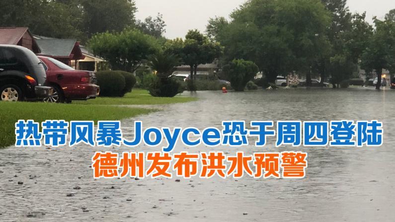 热带风暴Joyce恐于周四登陆 德州发布洪水预警