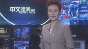 2018年09月11日中文晚间播报