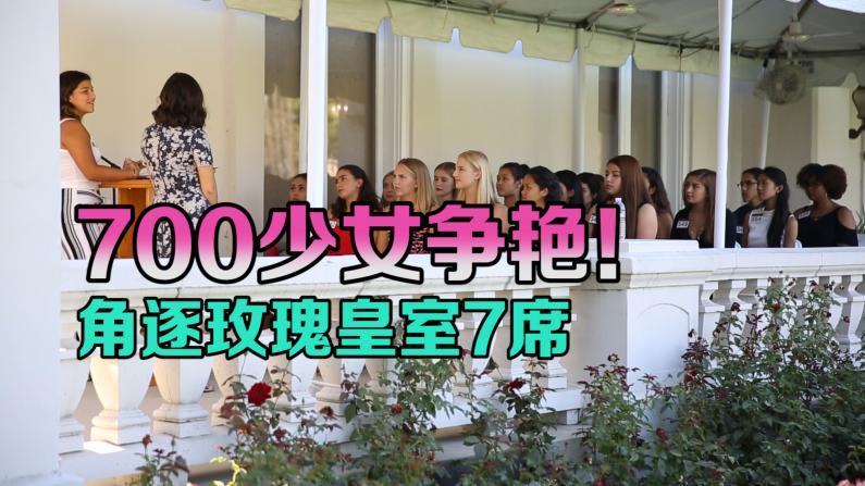 洛杉矶年度庆典玫瑰花车游行预热  700少女争艳角逐玫瑰皇室7席