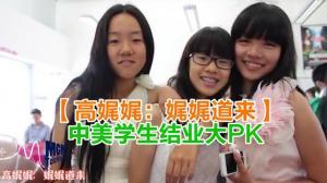 【高娓娓:娓娓道来】中美学生结业大PK - 娓娓率团游学记(完结篇)