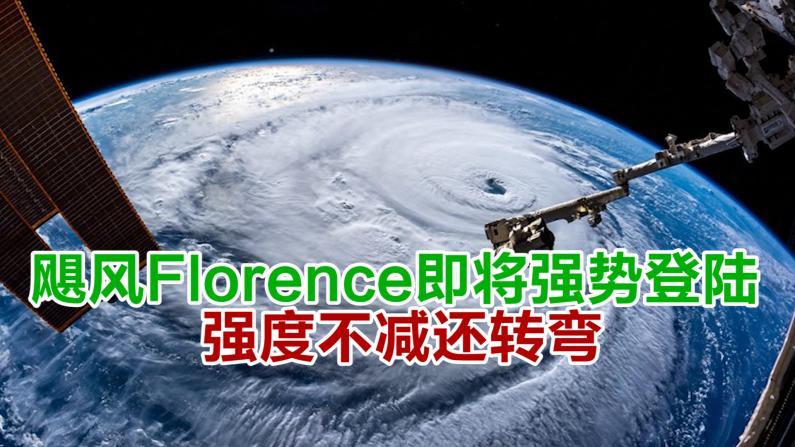飓风Florence即将强势登陆 强度不减还转弯