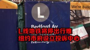 应对L线关闭 纽约将设信息中心 即时提供卡纳西隧道维修进度