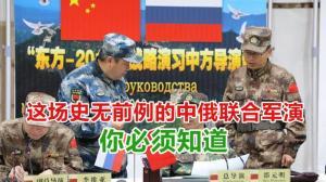 这场史无前例的中俄联合军演 你必须知道