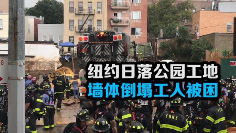 纽约日落公园工地墙体倒塌工人被困