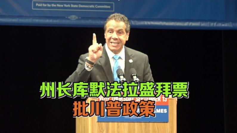 纽约州长库默法拉盛拜票 批川普政策