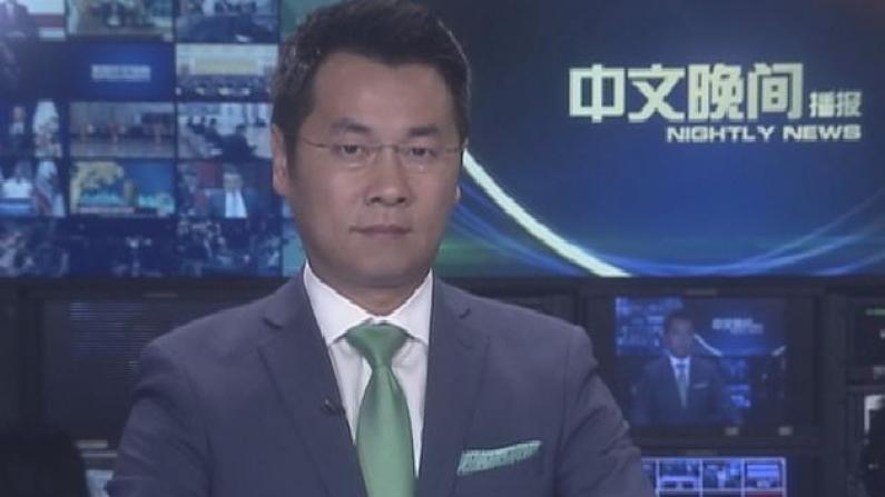 2018年09月12日中文晚间播报