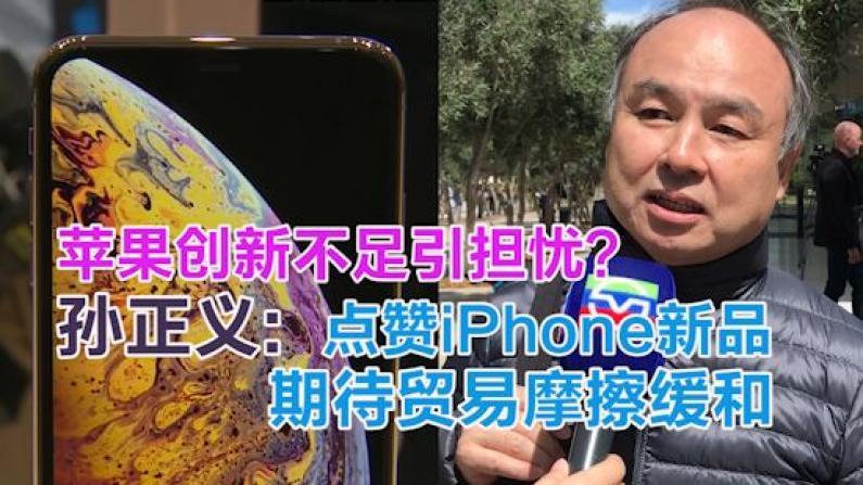 苹果创新不足引担忧?孙正义点赞iPhone新品期待贸易摩擦缓和