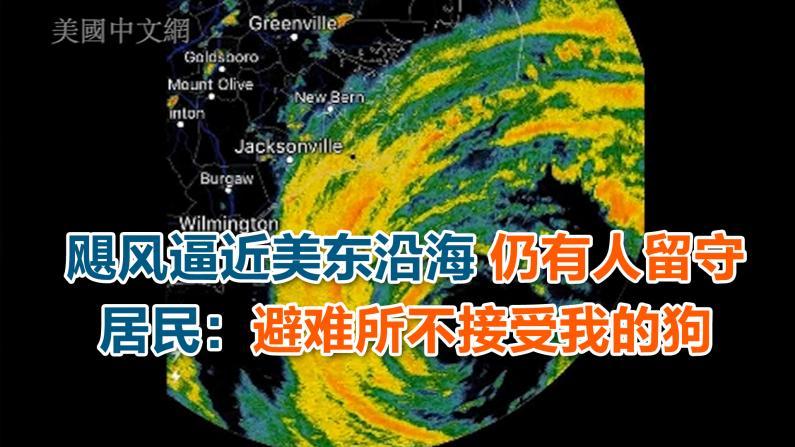 飓风逼近美东沿海 仍有人留守 居民:避难所不接受我的狗