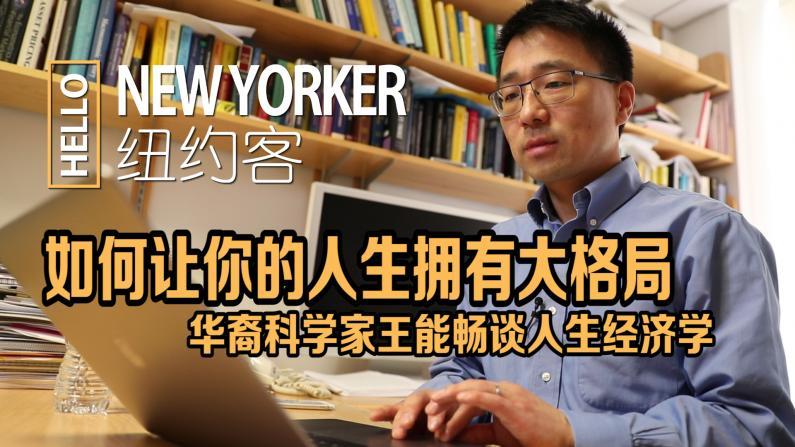 拥有人生大格局?华裔科学家王能的经济学思考