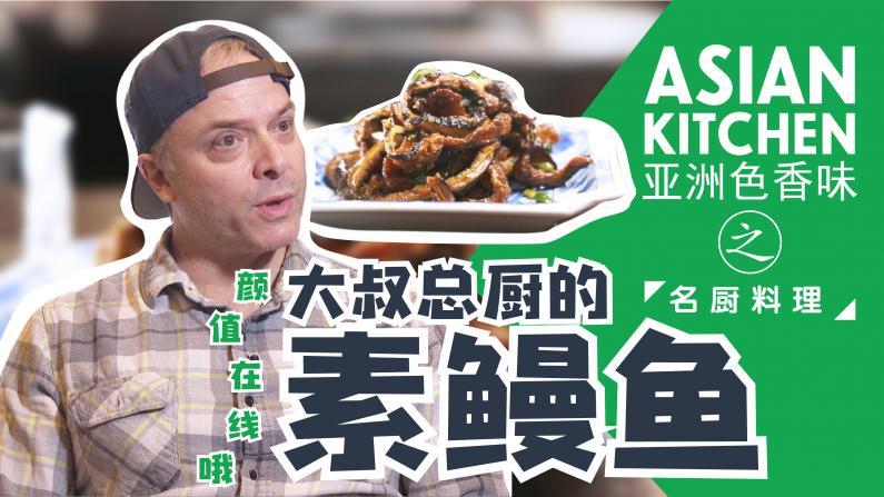 美国大叔总厨教你做全城最好吃的素鳗鱼
