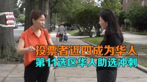 投票者近四成为华人 纽约州第11选区华人助选冲刺
