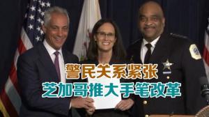 警民关系紧张 芝加哥推大手笔改革