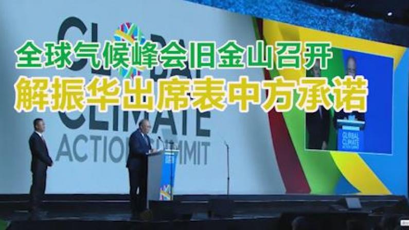 全球气候行动峰会召开数千人聚旧金山 解振华出席表中方承诺
