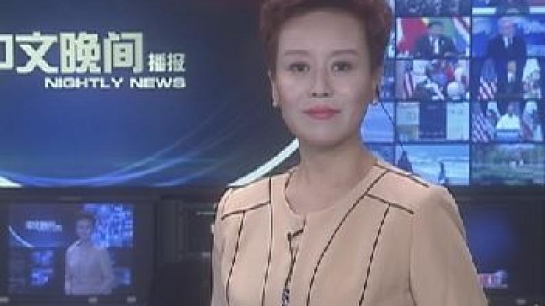 2018年09月13日中文晚间播报