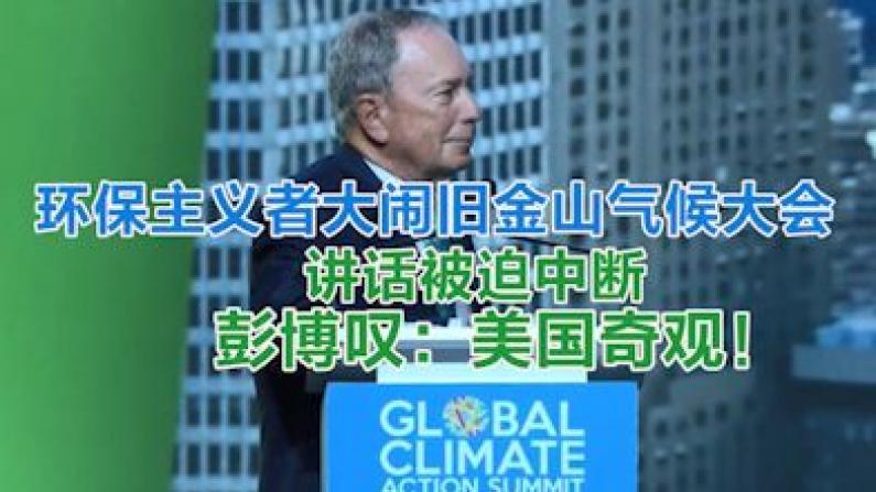 环保主义者大闹旧金山气候峰会 讲话被迫中断 彭博:美国奇观!