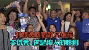 刘醇逸胜宿敌艾维拉 支持者: 这是华人的胜利