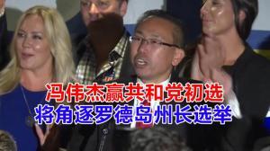 冯伟杰赢共和党初选  将角逐罗德岛州长选举
