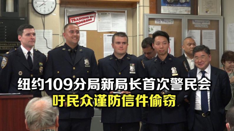 纽约109分局新任局长首次警民会 吁民众谨防信件偷窃