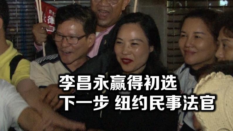 纽约华裔律师李昌永赢得初选 成为曼哈顿民事法官民主党候选人