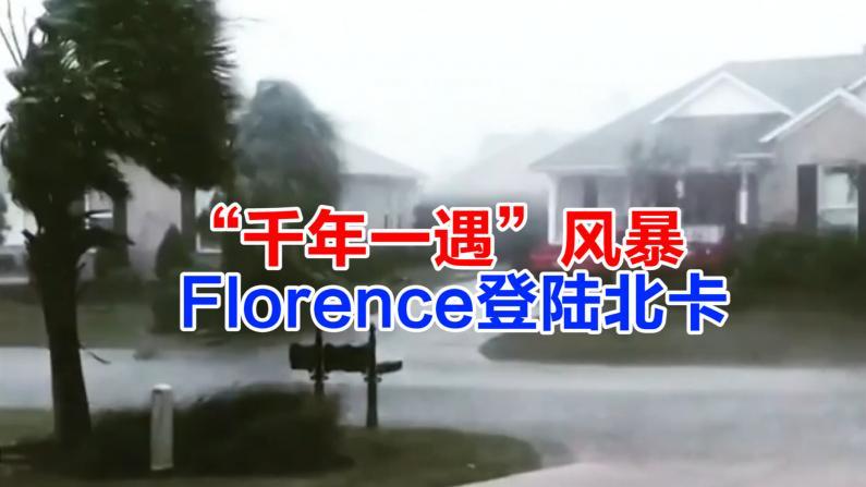 """""""千年一遇""""风暴 Florence登陆北卡"""