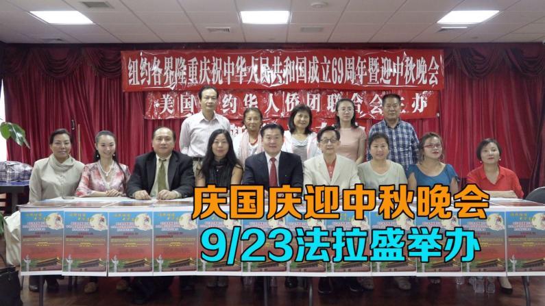 """""""纽约各界庆祝中华人民共和国成立69周年暨迎中秋大型晚会""""9/23举办"""