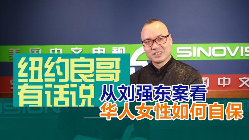 【纽约良哥有话说】从刘强东案看华人女性如何自保