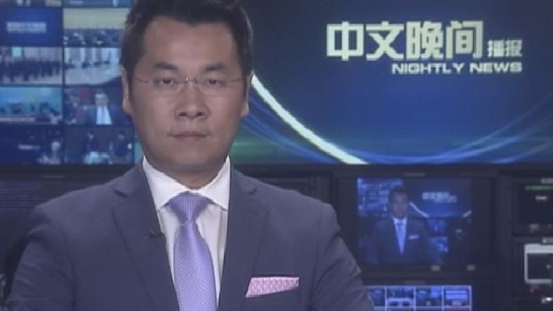 2018年09月14日中文晚间播报