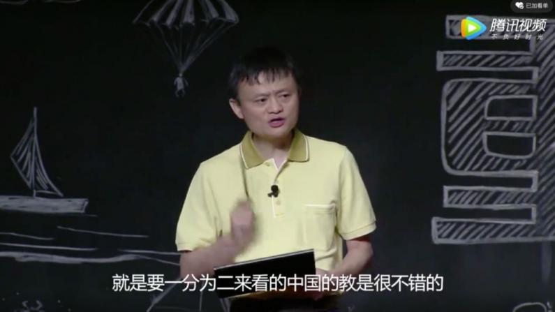 马云宣布辞职,21分钟演讲让每一位父母深思!