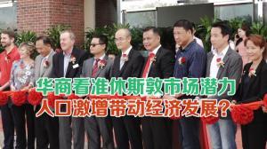 休斯敦华裔人口激增 带动地区经济发展
