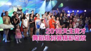 2018天生我才舞蹈组初赛纽约曼哈顿精彩绽放