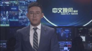 2018年09月15日中文晚间播报