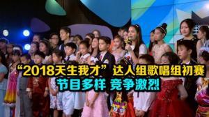 """""""2018天生我才""""达人组歌唱组初赛  节目多样 竞争激烈"""