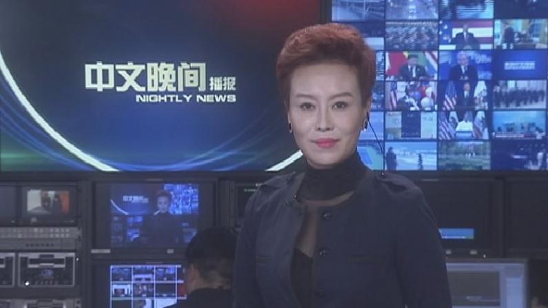 2018年09月16日中文晚间播报
