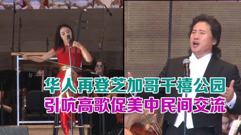 华人再登芝加哥千禧公园 引吭高歌促美中民间交流