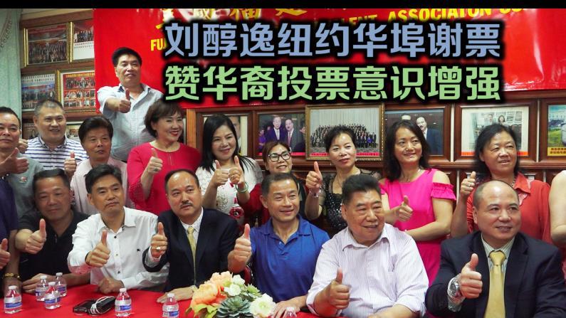 刘醇逸纽约华埠谢票 赞华裔投票意识增强