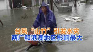 """台风""""山竹""""引发水灾 两广和港澳地区影响最大"""