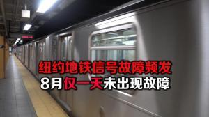 纽约地铁信号故障频发 8月仅一天未出现故障