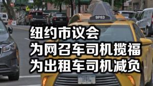 纽约市议会推进法案  为出租车网召车司机减负揽福
