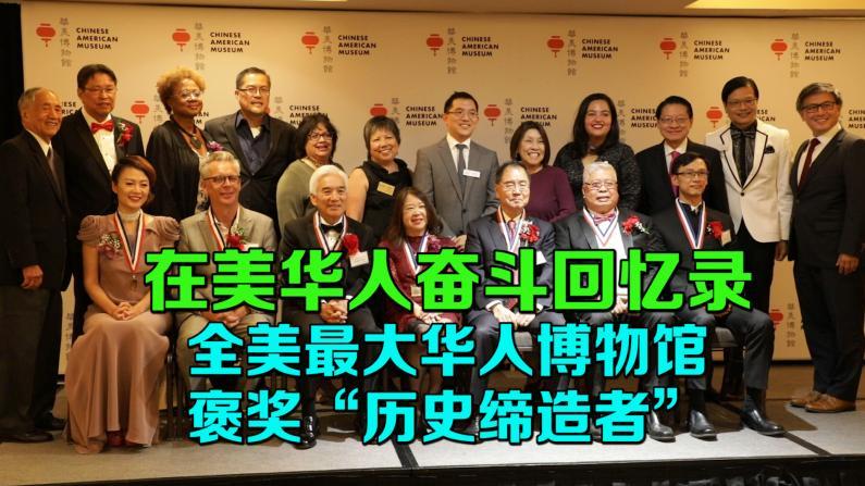 展现华裔风貌与贡献 华美博物馆年度历史缔造者颁6大奖项