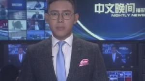 2018年09月17日中文晚间播报
