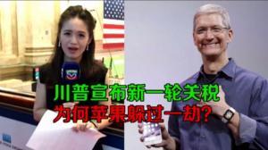 美国宣布新一轮对华关税 苹果手表及耳机获豁免